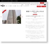 リージャス新宿パークタワーセンター