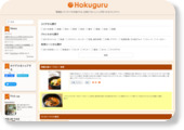 http://hokuguru.com/