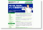 包茎手術・包茎治療なら仙台中央クリニックにお任せください