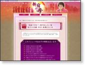 https://fortune.pocke.co.jp/rk/poshaha/free/inp/hh2016_inp.html