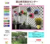 富山県花総合センター エレガガーデン