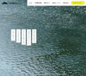 いの町観光協会