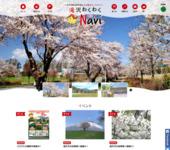 滝沢村観光協会