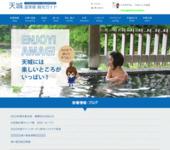 観光協会 天城湯ケ島温泉