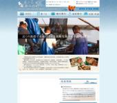 網野町観光協会