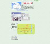 猿倉山スキー場