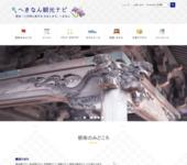碧南市観光協会