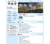 楽寿園 三島市立公園