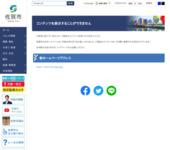佐賀市:観光情報