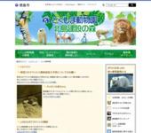 徳島市:とくしま動物園