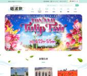 富山県砺波市観光情報