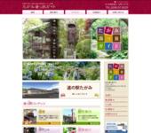田上町観光協会