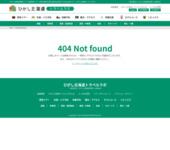 ひがし北海道観光事業開発協議会