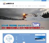 福井和泉スキー場
