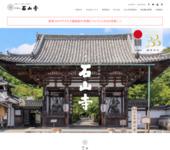 石山観光協会