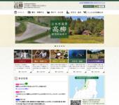 高柳町観光協会