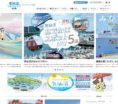 気仙沼観光コンベンション協会