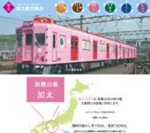 加太観光協会