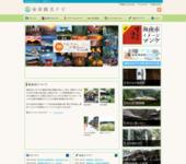 海南市観光協会
