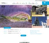 北九州市観光協会