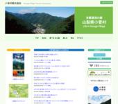小菅村観光協会