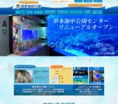 串本海中公園、水族館