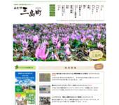 福島県三島町観光協会