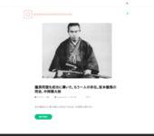 中岡慎太郎館