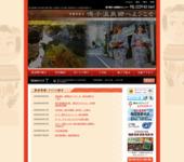 鳴子温泉郷観光協会