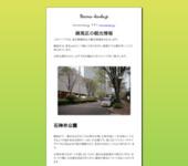 練馬区観光協会