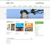 珠洲市観光協会