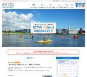 大田観光協会
