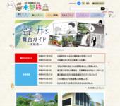 大垣市観光協会