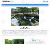 忍野村観光協会
