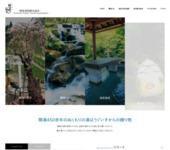鴬宿温泉観光協会