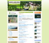 龍神観光協会