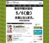 島田市観光協会