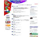 鹿嶋市観光協会