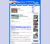 外浦観光協会