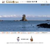 高岡市観光協会