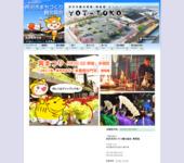 所沢市観光協会
