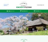 観光サイト - 富士見町