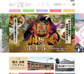 津山市観光協会