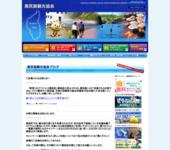 奥尻島観光協会