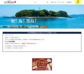 臼杵市観光情報協会