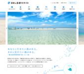 ヨロン島観光ガイド