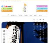 湯田川温泉観光協会