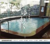 湯涌温泉観光協会