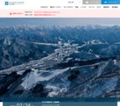 湯沢高原 スキー場 アルプの里