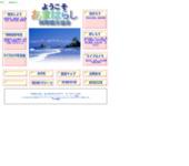 雨晴観光協会